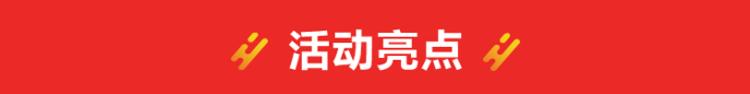 上海家博会有哪些亮点,提前解锁和家家博会优惠福利,平台补贴千万元品牌优惠券,装修基金,下单礼等来和家家博会一站购齐立享折上折