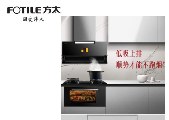 方太厨电 集成烹饪套餐
