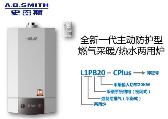 AO史密斯 防一氧化碳中毒的燃气采暖/热水两用炉地暖套餐