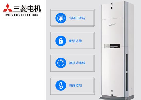 三菱电机 变频2.5P柜机