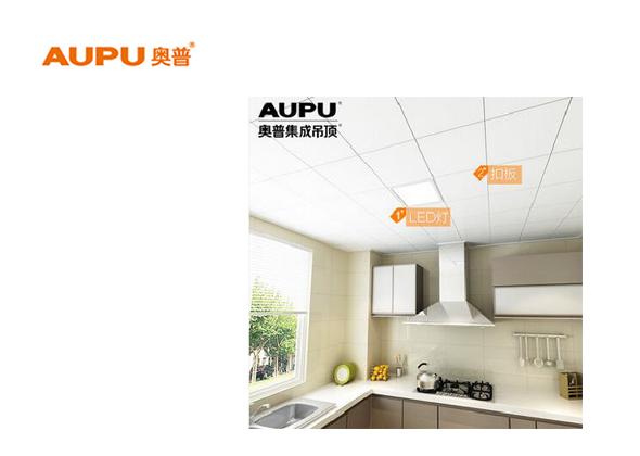 奥普吊顶  4平方米厨房间套餐