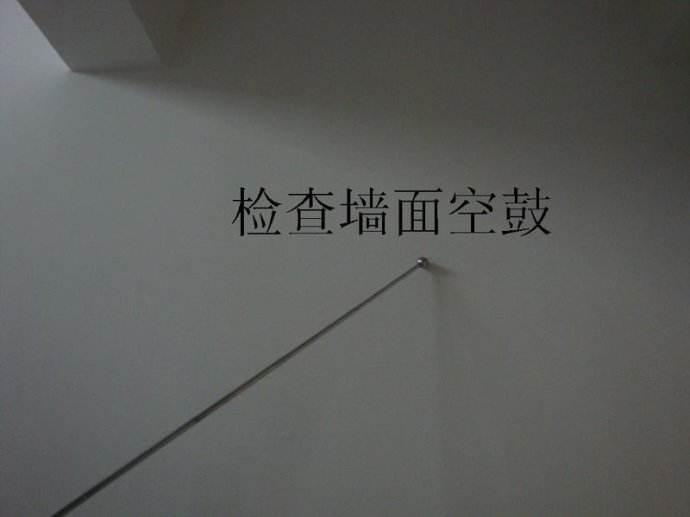 验房墙面空鼓成因