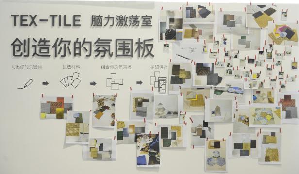 """火爆广州设计周,""""TEX-TILE 脑力激荡室""""竟有这么多秘密?(5)815.png"""