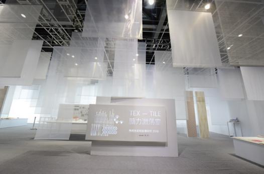 """火爆广州设计周,""""TEX-TILE 脑力激荡室""""竟有这么多秘密?(5)1852.png"""