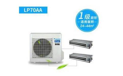 大金LP70AA:大金中央空调一拖二套餐