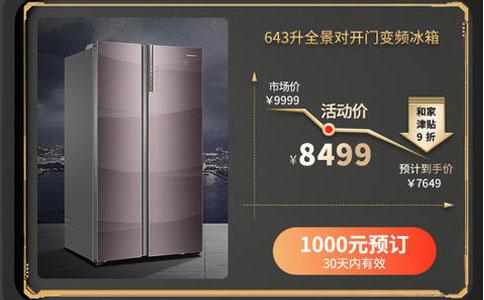 卡萨帝冰箱质量怎么样 海尔卡萨帝有什么活动
