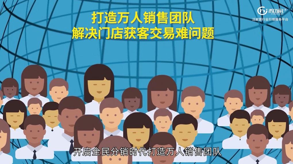 和家网社交电商_M3.jpg