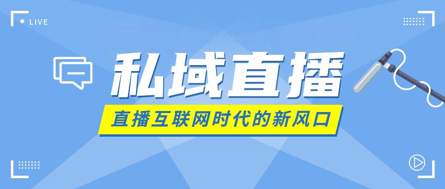 直播企业协会机构学术公众号首图.jpg